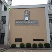 稲穂小学校