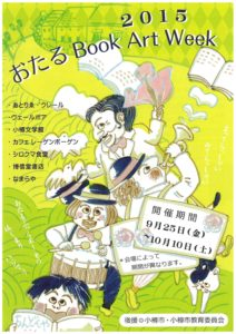小樽BookArtWeek
