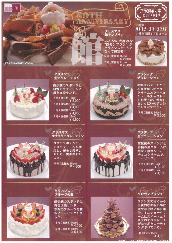 館のクリスマスケーキ