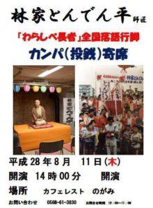 160811-1 愛知県犬山市