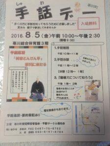 160805 神奈川県茅ケ崎市 手話デー