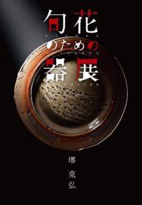 16080506 長野県長野市