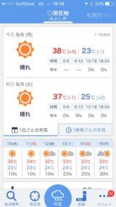 160808 愛知県