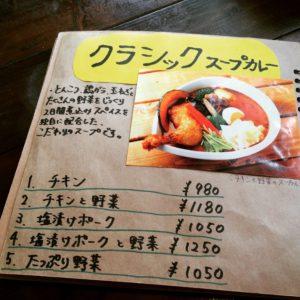 小樽天狗山カレー&カフェ ケラン