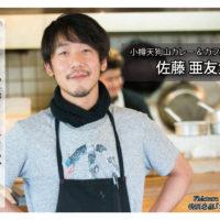 「小樽天狗山カレー&カフェCelan