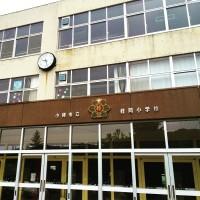 桂岡小学校